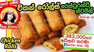 Restaurant Style Chicken Rolls by Apé Amma