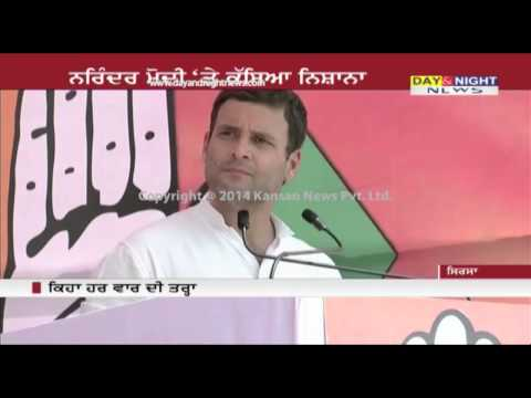 Rahul Gandhi addresses an election rally in Sirsa | Slams BJP