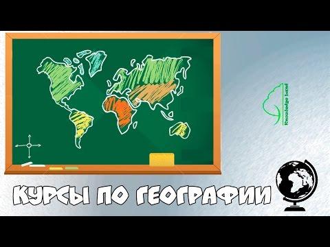 С чего начать изучение географии самостоятельно