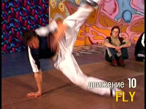 Видео как научиться танцевать брейк