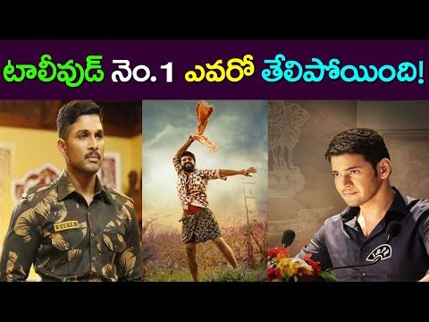 Tollywood No1 Hero| Rangasthalam| Bharat| Surya| Mahesh Babu| Ram Charan| Allu Arjun| Take One Media