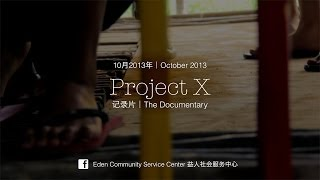 Project X - Project X (The Documentary | 纪录片)