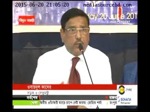 Independent TV - Trade Facilitation in South Asia through Transport Connectivity CPD 20-06-2015