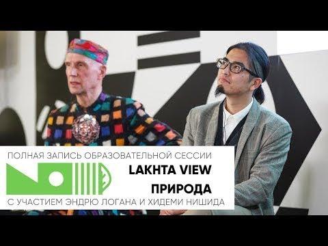 LAKHTA VIEW: Природа с участием Эндрю Логана и Хидеми Нишиды (полная запись сессии #2)