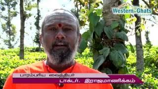 iduppu vali   Paarambariya Maruthuvam   Dr.Rajamanickam   இடுப்புவலி