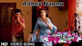 Surya Son of Krishnan Movie   Adhey Nannu Video Song   Surya, Sameera Reddy, Ramya