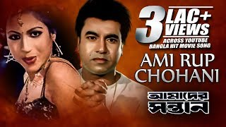 Ami Rup Chohani | Amader Shontan (2016) | Full HD Movie Song | Manna | CD Vision