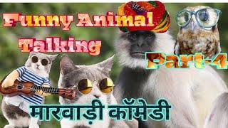 Funny Animal Talking Marwadi Version Part-4 | जानवरो की देसी कॉमेडी पब्लिक की भारी डिमांड पर |