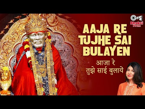 Aaja Re Tujhe Sai Bulayen With Lyrics - Alka Yagnik - Saibaba Bhajan - Sing Along video