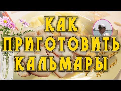 Как готовить кальмары - видео