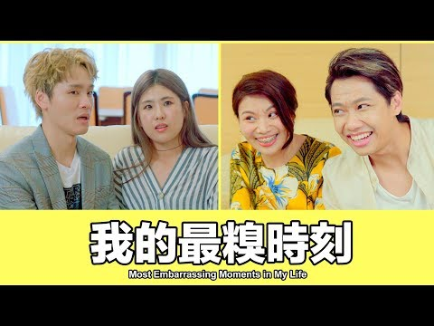 這群人 TGOP │我的最糗時刻 Most Embarrassing Moments in My Life