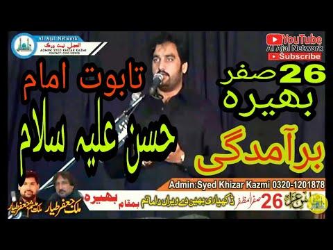 Sardar Waseem Abbas Baloch 26 Safar Salana Jalsa Malik Ghulam Jaffar Tayyar Bhera city