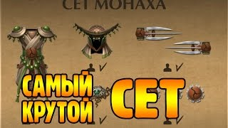 Shadow Fight 2 - СЕТ МОНАХА