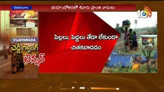 చెడ్డీ గ్యాంగ్ టెన్షన్ | Cheddi Gang Tension in Bejawada