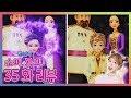 꿈의 왕국 소피루비 35화 가면 파티 소동1 연주가 편 리뷰 Sofyruby Ep 35 베리 mp3