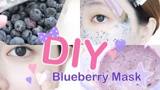 Blueberry Mask DIY♥自製藍莓面膜