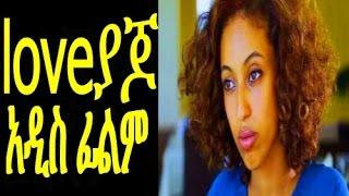 Loveyajo (Ethiopian Movie)