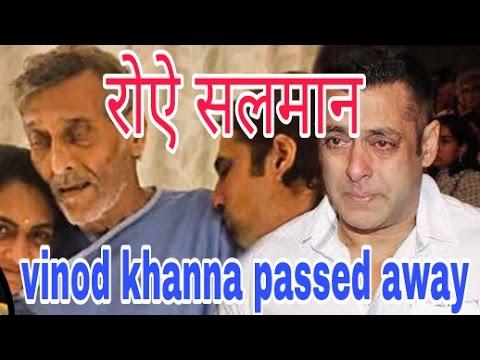 नहीं रहे विनोद खन्ना।bollywood actor vinod khanna passed away Bjp loksabha member politics modi yogi thumbnail
