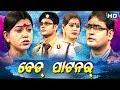 BED PARTNER { ବେଡ୍ ପାଟନର୍ } Tulasi Gananatya - ତୁଳସୀ ଗଣନାଟ୍ୟ