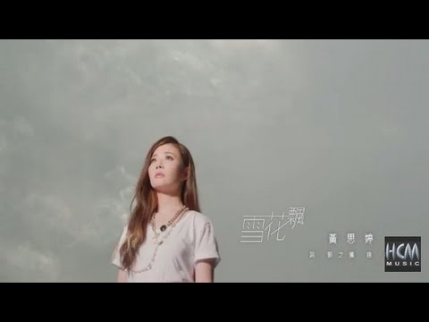 黃思婷-雪花飄