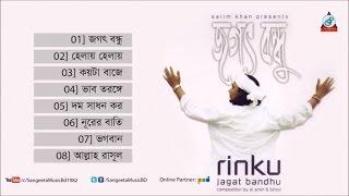 Rinku - Jogot Bondhu - Full Audio Album | Sangeeta