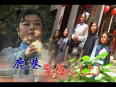 台劇-台灣奇案-鹿港聖母心 1/2