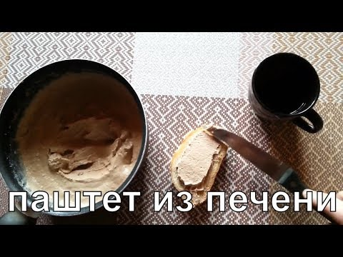 The Chicken Liver Pate // Паштет из куриной печени рецепт