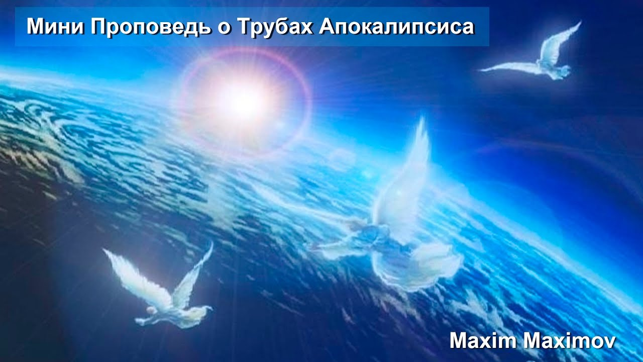 Проповеди максима максимова 23 фотография
