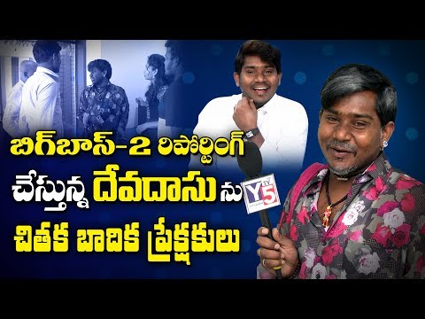 People Beating Devdas For Reporting About Bigg Boss 2 Telugu | Lambadolla Ramdas | Y5 tv |