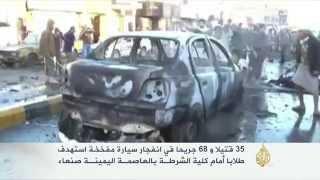 تفجير صنعاء خلف 35 قتيلا و68 جريحا