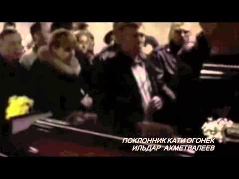 Памяти Михаила Круга и Кати Огонёк