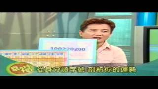 數字人生-解讀你的身分證數字秘密 Digital Life - Understanding your digital secret identity card