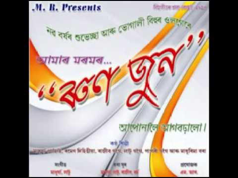 Runjun 2014 a song from Rajib Gogoi