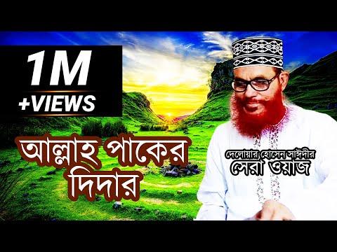 Allah Paker Didar Allama Delwar Hossain Sayeedi video