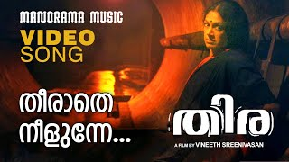 Thira - Theerathe Neelunne - Title Song of Thira by Vineeth Sreenivasan