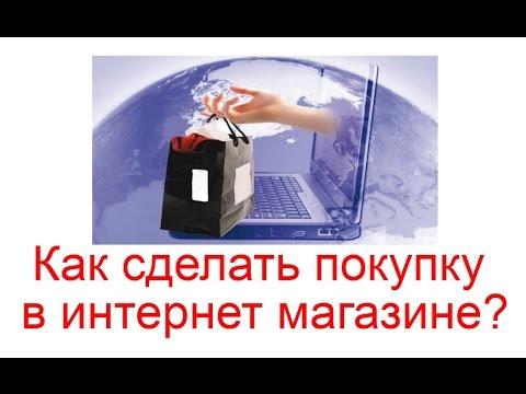 Как сделать покупку по интернету