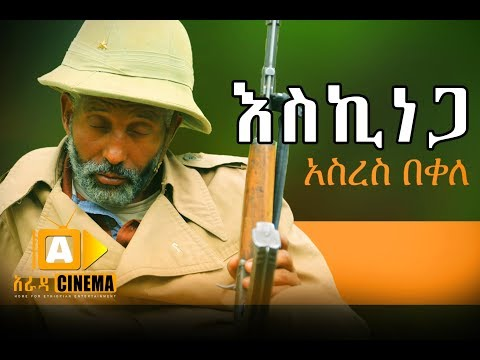 እስኪነጋ ሙሉ ፊልም- ESKINGA Ethiopian Movie 2017