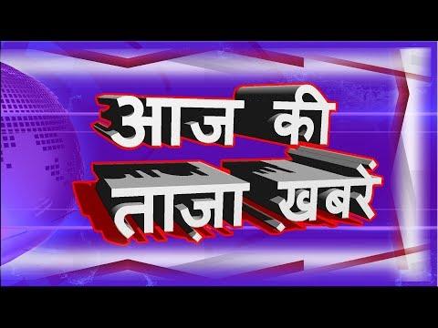आजकी बड़ी ब्रेकिंग न्यूज़ | Live news | News in hindi | News channel | News live tv | MobileNews24.