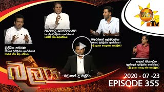 Hiru TV Balaya | Episode 355 | 2020-07-23
