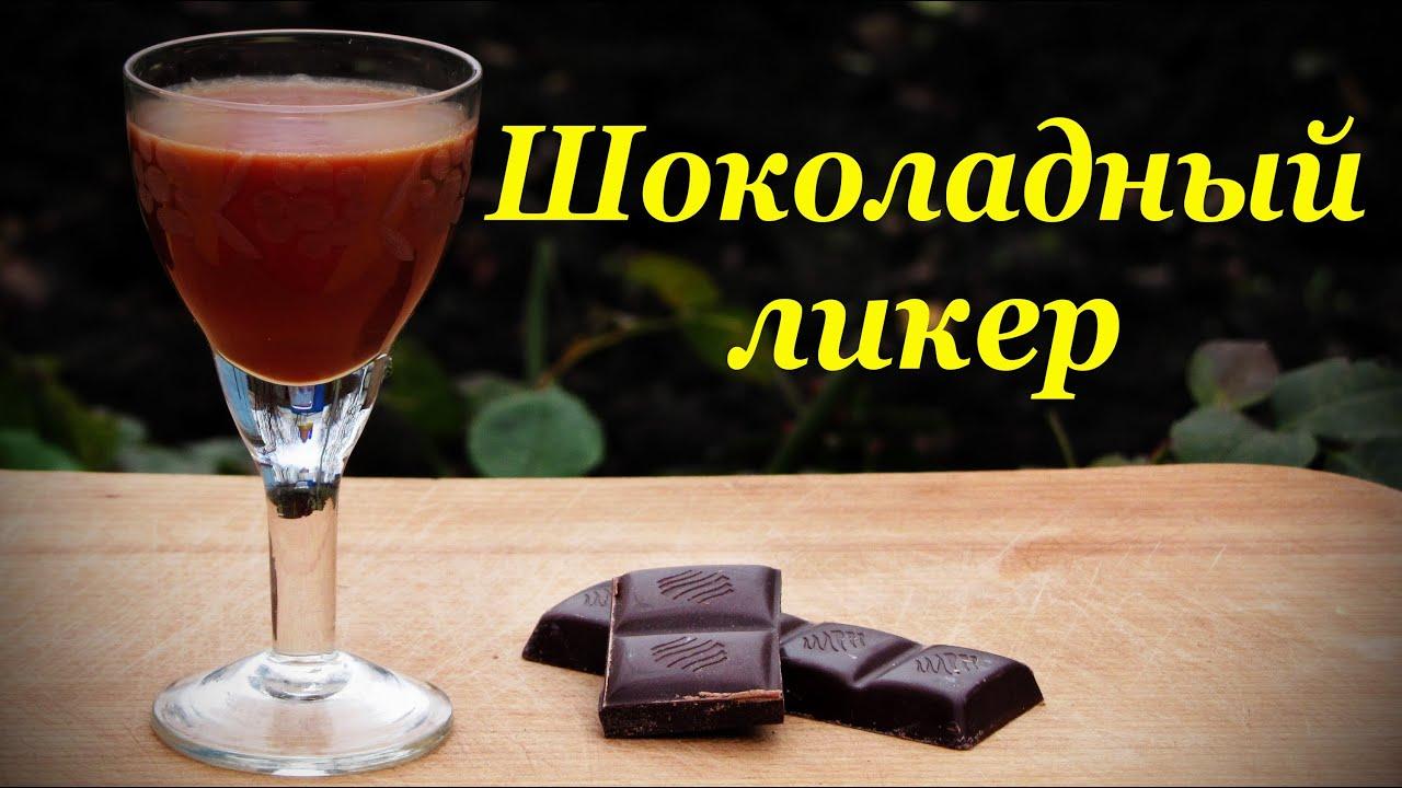 Приготовить шоколадный ликер в домашних условиях