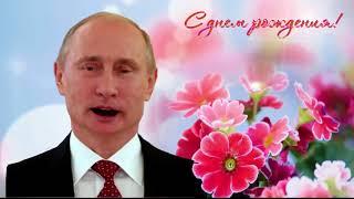 Поздравление валентину с днем рождения от путина 99