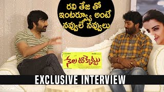 Ravi Teja and Kalyan Krishna Exclusive Interview About Nela Ticket Movie | Ravi Teja and Malavika
