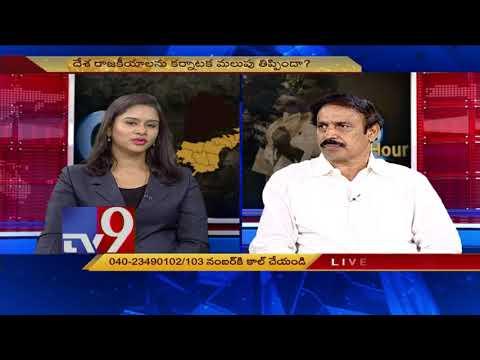 APలో సరికొత్త రాజకీయ సమీకరణాలకు తెరలేచిందా? || Question Hour with CPI Ramakrishna - TV9