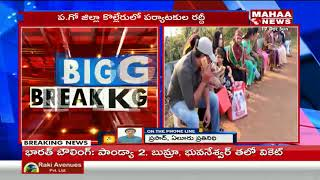 kollaru Touristes Problems in West Godavari