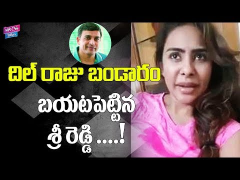 Sri Reddy Shocking Comments On Dil Raju | Tollywood | Latest News | YOYO Cine Talkies