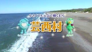 芸西村 PR動画