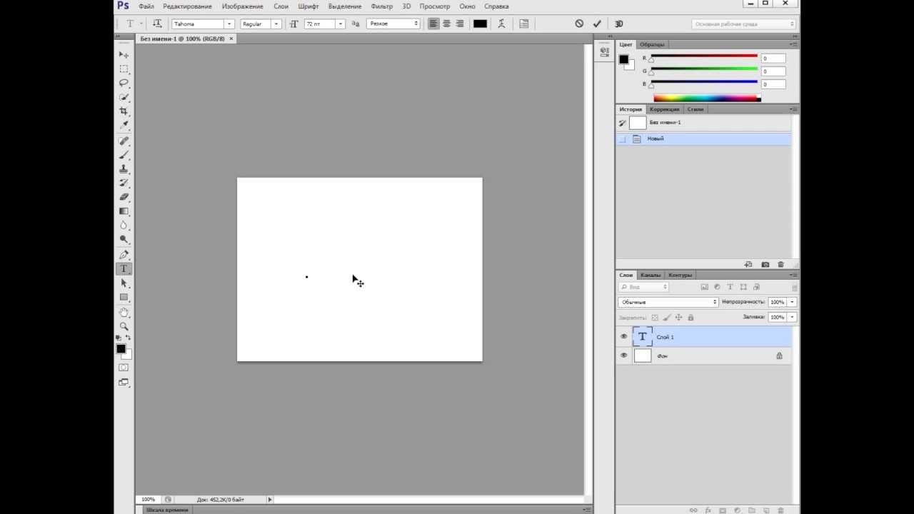 Как сделать текст в фотошопе с белой обводкой8