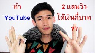 คนไทยทำ YouTube ได้เงินกี่บาท? ●  Krit Bad Blood