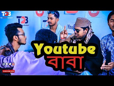 Bangla New Funny Video | ইউটিউব বাবা | (Youtube Baba) | New Video 2017 | The Dhundul Brothers