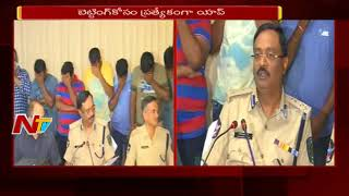 IPL Betting Racket Busted By Police In Vishaka | ఐపీఎల్ బెట్టింగ్ గ్యాంగ్ ని పట్టుకున్న పోలీసులు